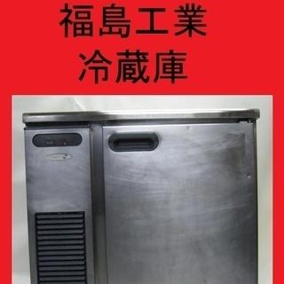 フクシマコールドテーブル冷蔵庫 RXC-30RM7 中古 即決