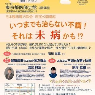 【無料】市民公開講座・11/4(日)に開催