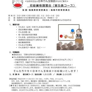 日本けん玉協会 初級資格講習≪普及員講習会≫開催のお知らせ