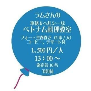 11/4(日)13時~ベトナム料理教室@知多