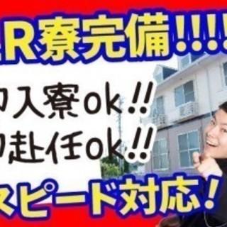 【滋賀県草津で寮費なんと無料(規定有)】特典最大15万円!!さら...