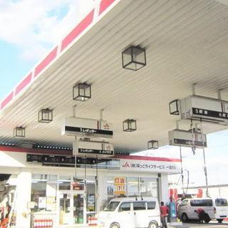 栗原の給油は当給油所へお任せ下さい