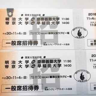 【交渉可】秩父宮ラグビーチケット