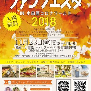 【ハンドメイド・キッチンカー募集】 ファンフェスタ in 小田原コ...