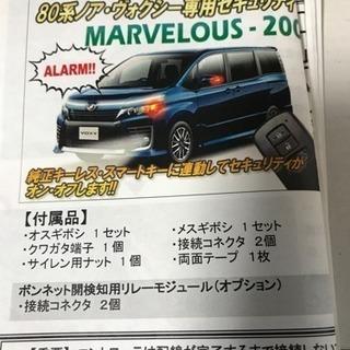 80系ノア・ヴォクシー専用セキュリティ