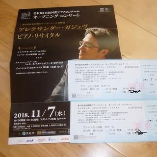 浜松国際ピアノコンクール オープニングコンサート