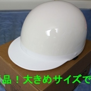 【新品】125cc以下用バイクヘルメット■ホワイト■半ヘル