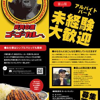 富山エリア★ゴーゴーカレー【ホール・キッチン】1日3h週1日から...