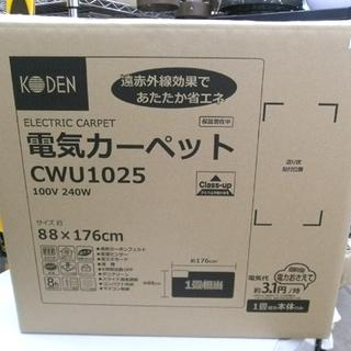 札幌 新品 KODEN ホットカーペット CWU1025 1畳相...