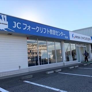 JCフォークリフト教習センター 埼玉