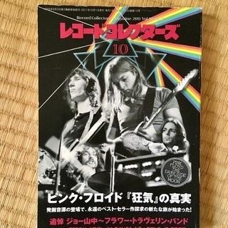【本】レコード・コレクターズ(ピンクフロイド特集)