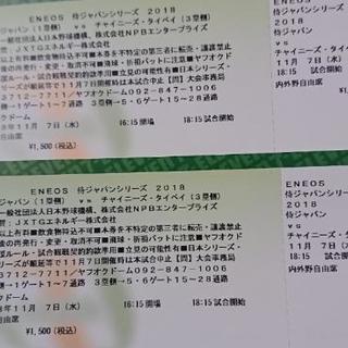 侍JAPAN11月7日
