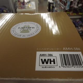 新品 APIX ミニハロゲンヒーター AMH-386 エレガントホワイト 札幌 西岡店 - 札幌市