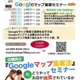 ★Googleマップ集客法★ 飲食店など店舗オーナー様のためのマー...