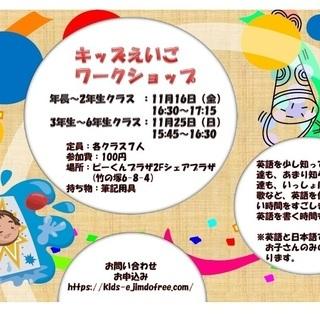 キッズえいごワークショップ(年長~小学生)@竹の塚 参加費100~...