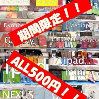 【ALL500円!在庫多数有】アイパッド、マックブック等各種タブ...