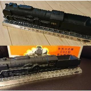 蒸気機関車C62形★★山陽新幹線開通記念