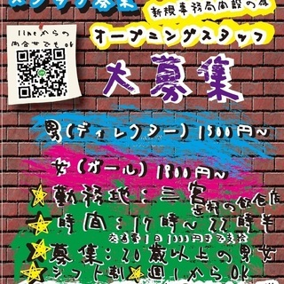 新事務局開設につき☆電子タバコのアンケート、サンプル配布☆のオー...
