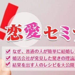 <恋愛セミナー>11月4日【日】10時☆上前津駅近辺★婚活イベン...