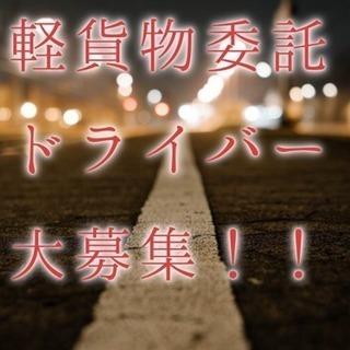 業務拡大により大募集☆軽貨物での業務委託!!