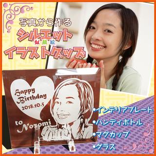 笑顔をインテリアに。プレゼント、記念品に最適です!! 写真から作る「シルエットイラスト(似顔絵)グッズ」⇒シルエットイラスト作成料+彫刻料¥4,200 の画像
