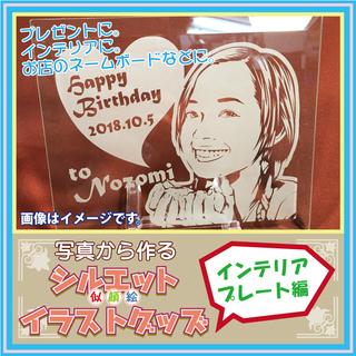 笑顔をインテリアに。プレゼント、記念品に最適です!! 写真から作る「シルエットイラスト(似顔絵)グッズ」⇒シルエットイラスト作成料+彫刻料¥4,200  - 名古屋市