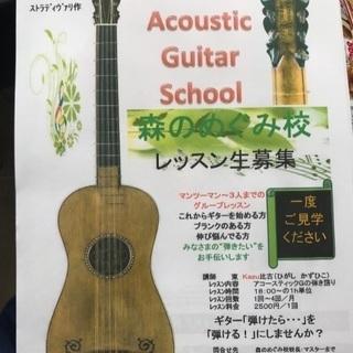 ギター弾き語り教室