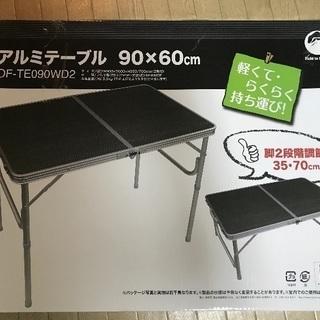 アルミテーブル 折りたたみ 1000円