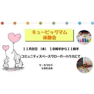 アドラー応用♡キュービックマム体験会