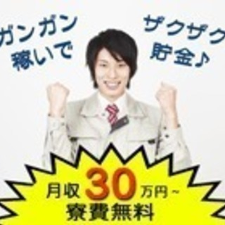 【お電話1本!アナタの悩み解決\(^o^)/】月収40万!? 日...