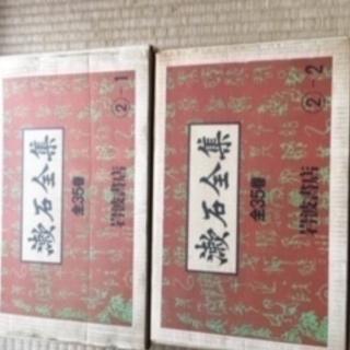 漱石全集 全35巻 岩波書店  <中古>
