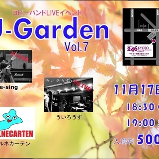 500円LIVEイベント 「U-Garden Vol.7」