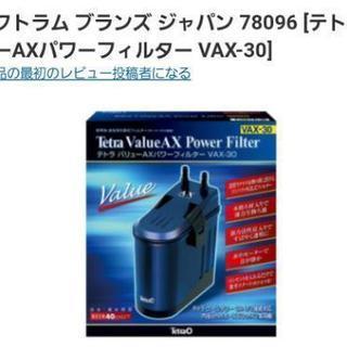 (取引中)濾過器 テトラ バリューAXパワーフィルター VAX...