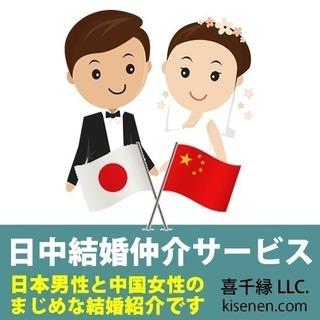 独身の中高年男性の方へ、中国人女性を紹介いたします(結婚相談)。