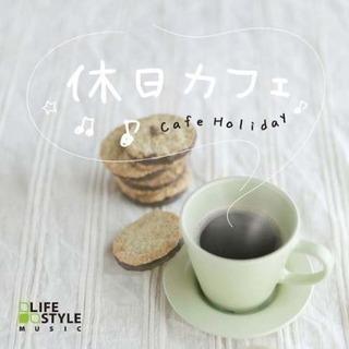 休日カフェ CDを譲って下さい♪