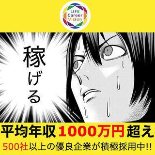 【年収1000万円以上求人500件!!!!!!】未経験可能な営業職...