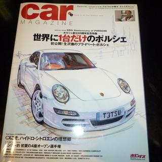 ☆車雑誌☆car  MAGAZINEカーマガジン