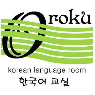 少人数制の韓国語教室です