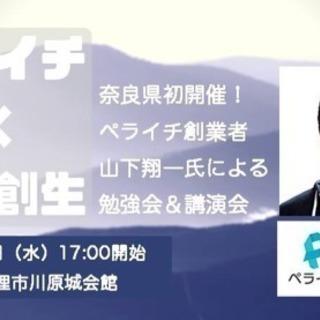 【無料で作れるHP ペライチ創業者による勉強会 !】