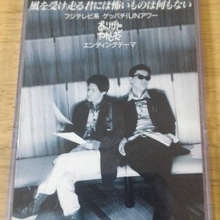 ウッチャンナンチャン廃盤CD 「UN'z 風を受け走る君には怖い...