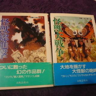 ゴジラ モスラ 怪獣小説全集1・2 怪獣総進撃 怪獣大戦争 2冊セット