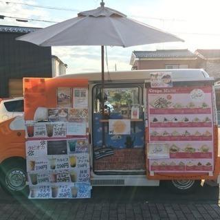埼玉、東京を回るクレープのキッチンカー!