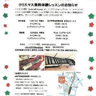 ハンドベル教室 Smile bell harmony のクリスマス体験会