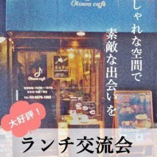 11/24(土)11:30~ 友活しませんか? おしゃれカフェ貸切...