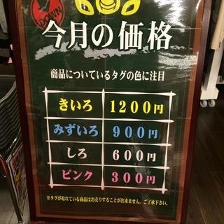 11月より激安特価衣料コーナーが変わります!