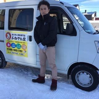 【ジモティー運搬代行★よねやん堂】売買された家具・家電を運搬します! − 北海道