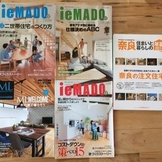 5冊まとめて500円☆注文住宅関連の本
