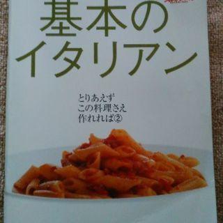 イタリアンの料理本