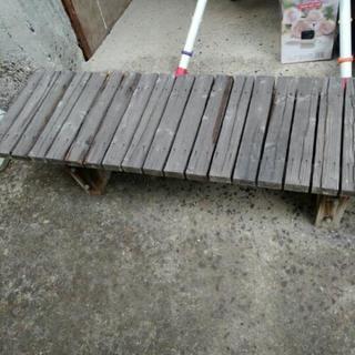 現状 木製ベンチ 椅子 長椅子