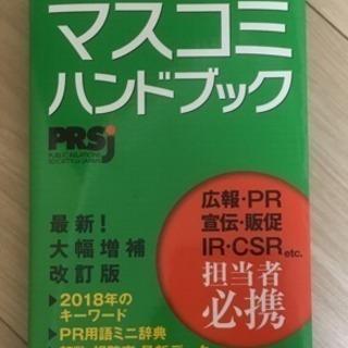 広報マスコミハンドブック PR手帳〈2018年版〉